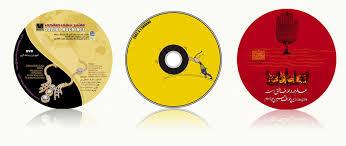 طراحی چاپ روی سی دی